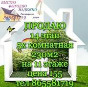14 этап  5х комнатная 230м2 на 11 этаже цена 155 тел 865581719