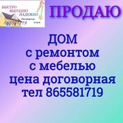 ПРОДАЮ ДОМ тел 865581719